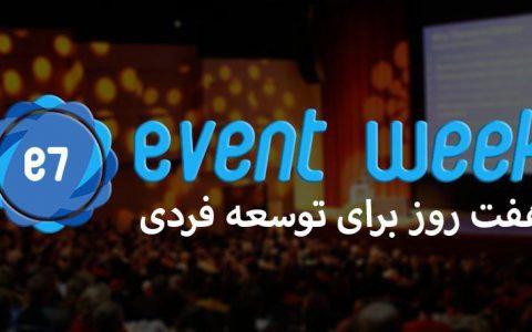 هفتهی ملی رویداد