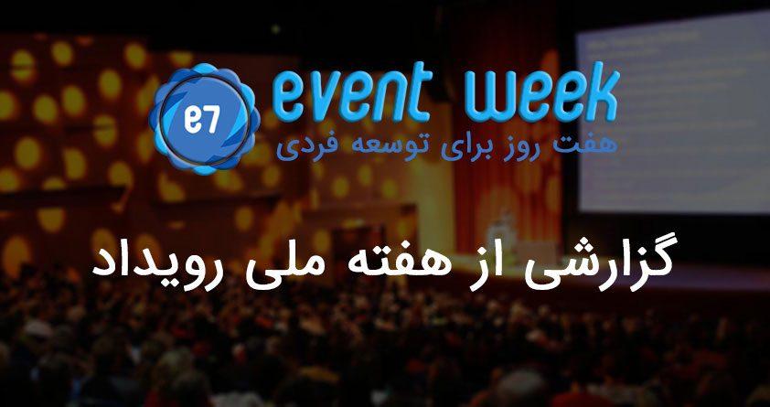 گزارشی از هفتهی ملی رویداد