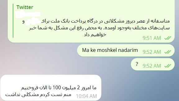 مشکلات درگاه پرداخت الکترونیک در ایران