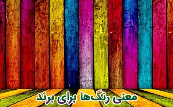 معنی رنگها برای برند