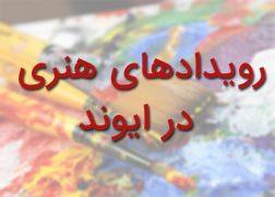 کارگاه آموزش هنر