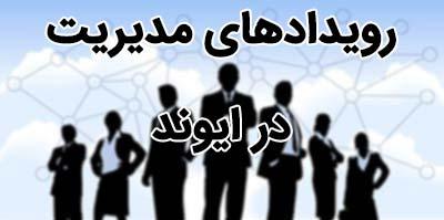 شرکت در همایش مدیریت
