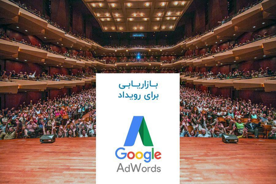 بازاریابی رویداد با استفاده از گوگل ادوردز