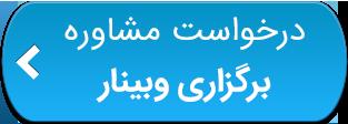 مشاوره تلگرام وبینار