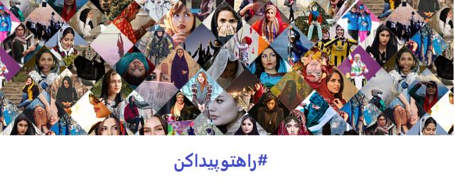 راهتوپیداکن کمپین روز زن
